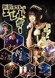 新宿ロフトでエレルギー[DVD]