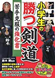 小学生の勝つ剣道 苦手克服の強化書 (まなぶっく)