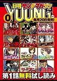 月刊ヤングマガジン 2015年0号 [雑誌] (ヤングマガジンコミックス)