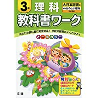 小学教科書ワーク 大日本図書版 たのしい理科 3年