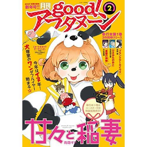 good!アフタヌーン  2018年2号 [2018年1月6日発売] [雑誌]