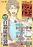 コミック怪 Vol.12 2010年 秋号 (単行本コミックス)