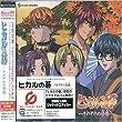 TVアニメーション「ヒカルの碁」ドラマアルバム「ヒカルの碁-それぞれの季節-」 (CCCD)