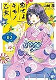 恋せよキモノ乙女 2巻 (バンチコミックス)
