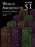 世界の建築家51人:コンセプトと作品 WORLD ARCHITECTS 51:CONCEPTS & WORKS