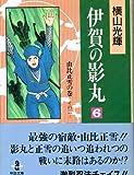 伊賀の影丸 (6) (秋田文庫)