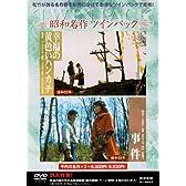 松竹名作ツインパック「幸福の黄色いハンカチ」「事件」 [DVD]