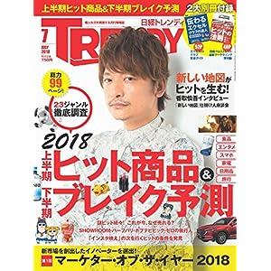 日経トレンディ 2018年 7 月号