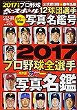 2017 プロ野球全選手カラー写真名鑑号