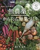 NHK趣味の園芸 やさいの時間 初めてでも大成功!  無農薬でかんたん野菜づくり (生活実用シリーズ NHK趣味の園芸/やさいの時間)