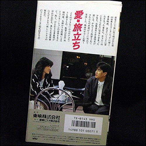 愛・旅立ち [VHS] 桝田利雄 近藤真彦 中森明菜 勝野洋 萩尾みどり 東映ビデオ