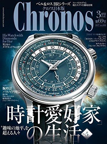 クロノス日本版 no.069の詳細を見る