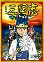コミック版 三国志5 五丈原の落星
