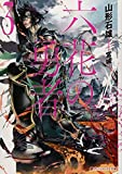 六花の勇者〈3〉 (集英社スーパーダッシュ文庫)