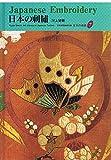 日本の刺繍 (京都書院美術双書―日本の染織7)