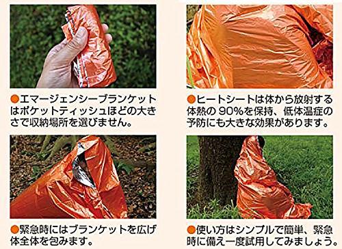 『アウトドア ヒートリフレクティブシェルター エマージェンシーブランケット 1人用 オレンジ』の2枚目の画像