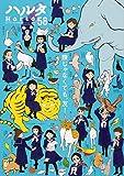 ハルタ 2018-OCTOBER volume 58 (ハルタコミックス)