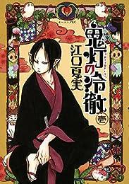 鬼灯の冷徹 壱 (モーニングコミックス)