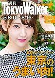 週刊 東京ウォーカー+ 2017年No.32 (8月9日発行) [雑誌] (Walker)