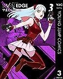 SEVEN EDGE 3 (ヤングジャンプコミックスDIGITAL)