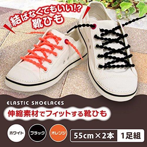 アイメディア 伸縮素材でフィットする靴ひも オレンジ 55cm×2本(1足組)