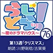 らじどらッ!~夜のドラマハウス~ #13: 「クリスマス」 03