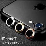 iPhone7 カメラレンズ 保護 強化ガラス メタルリング ファッションリング アイフォン7 レンズカバー IP7-CAMP02D-W61104 (シルバー)