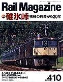 Rail Magazine (レイル・マガジン) 2017年11月号 Vol.410
