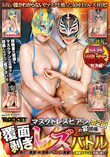 No. 2 times an unmarked stripping lesbian battle busty mature woman showdown series [DVD]