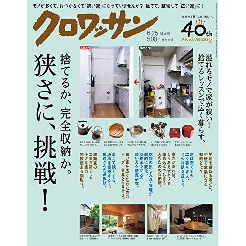 クロワッサン 2017年06月25日号 No.951 狭さに挑戦! 捨てるか。完全収納か [雑誌]