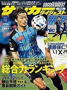 サッカーダイジェスト 2020/7/23号 [雑誌]