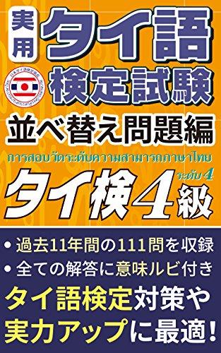 (公式)実用タイ語検定試験 問題集 4級 「並べ替え問題編」 111問 日本タイ語検定協会 監修