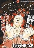 天上天下唯我独尊 其ノ2(ナンボのもんじゃ!!編 (Gコミックス)