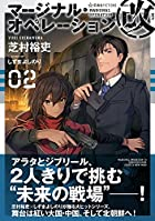 マージナル・オペレーション改 第02巻