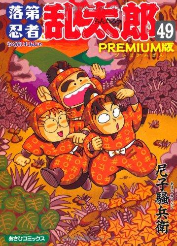 落第忍者乱太郎 49巻 プレミアム版 (あさひコミックス)の詳細を見る
