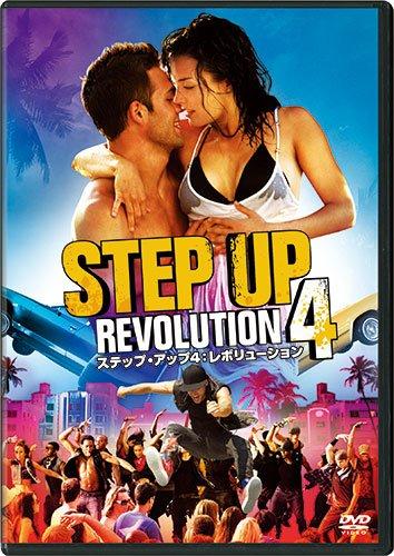 ステップ・アップ4:レボリューション [DVD]の詳細を見る