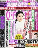 週刊女性自身 2020年 6/9 号 [雑誌]