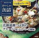明治屋 おいしい缶詰 北海道産つぶ貝のアヒージョ(ジェノベーゼ風味) 65g×2個