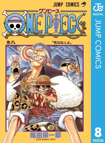ONE PIECE モノクロ版 8 (ジャンプコミックスDIGITAL)の詳細を見る