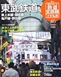週刊歴史でめぐる鉄道全路線 no.05―大手私鉄 東武鉄道 2 (週刊朝日百科)