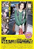 B級素人初撮り 039 パパごめんなさい [DVD]