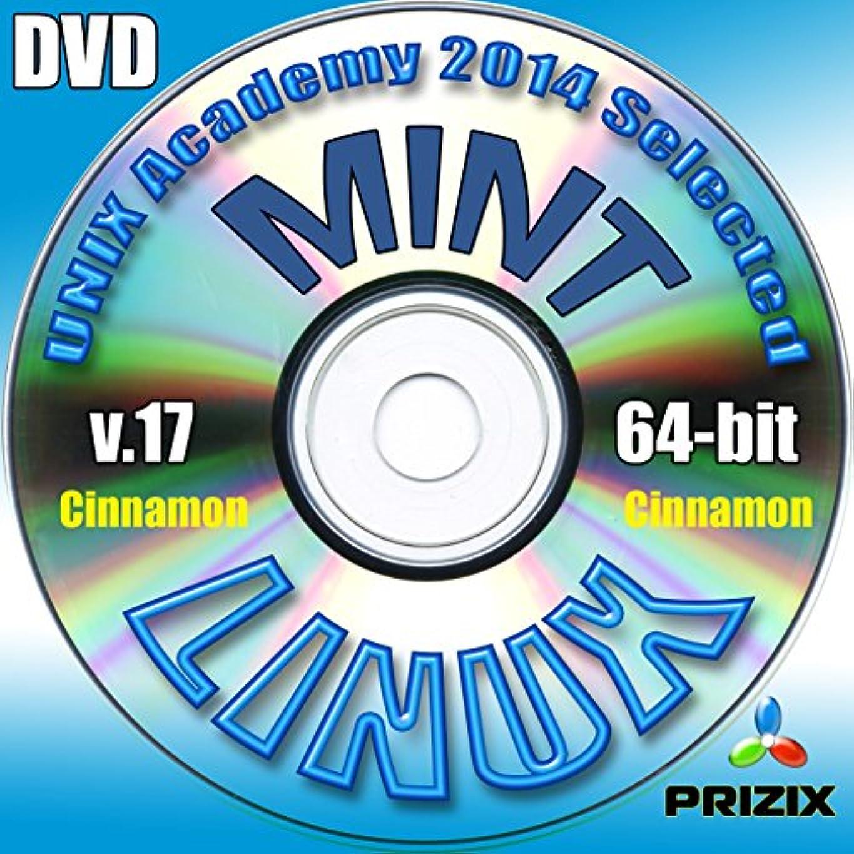 代替税金暖炉Mint Cinnamonの17のLinuxのDVDの64ビットフルインストールには、無料のUNIXアカデミー評価試験、