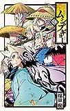 常住戦陣!!ムシブギョー 24 (少年サンデーコミックス)
