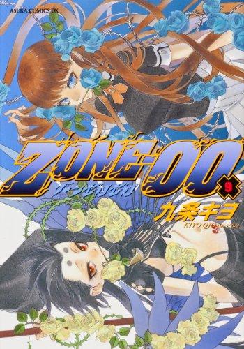 ZONE‐00 第9巻 (あすかコミックスDX)の詳細を見る