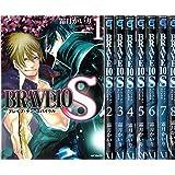 BRAVE10 S コミック 全9巻完結セット (MFコミックス ジーンシリーズ)