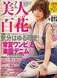 美人百花 2007年 07月号 [雑誌] 画像