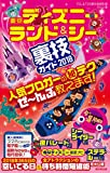 東京ディズニーランド&シー裏技ガイド 2018