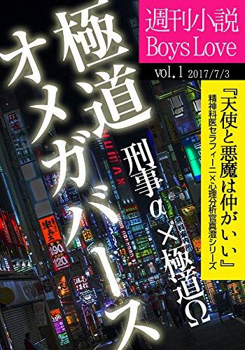 週刊小説BoysLove第一号 (甘粕屋)