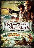 パイレーツ・オブ・ザ・グレートレイク-俺たちは海賊だ!-[DVD]