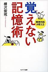 覚えない記憶術 単行本(ソフトカバー)
